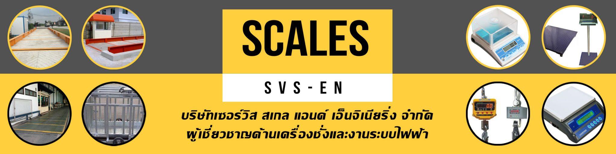 ��รื�อ��ั���ละ�า�ระ������า SERVICE SCALES & ENGINEERING CO.,LTD